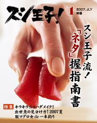 hyoshi.png