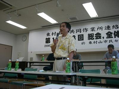 共作連代表・喜納さん挨拶
