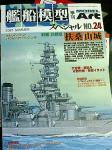 艦船模型スペシャル「扶桑・山城」