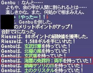 Genbu0723.jpg