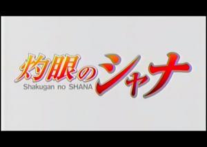 灼眼のシャナ・タイトル