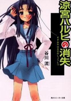 suzumiyaharuhino_shousitu001.jpg