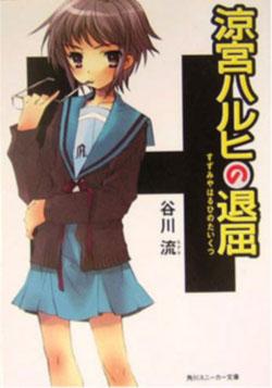 suzumiyaharuhino_taikutu003.jpg