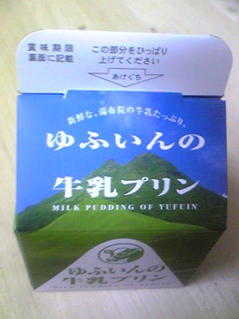 湯布院の箱入りの牛乳プリン