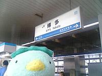 博多駅にて