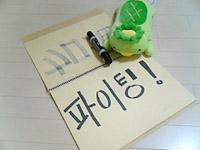 韓国語でがんばれ!