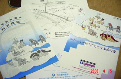 060405_01_tirashi.jpg