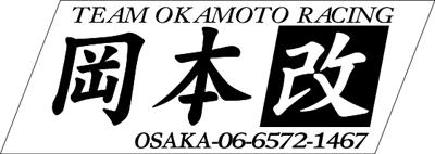 060425_02_okamoto.jpg
