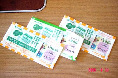 060830_takarakuzi_01.jpg