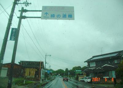 070506_23_rekishi_01.jpg