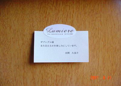 070620_19_hana_05.jpg