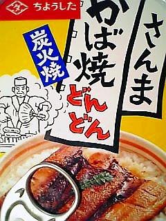 さんまの蒲焼丼(缶詰)1-1