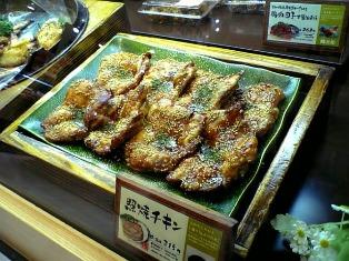 鶏三和の照り焼きチキン1-2