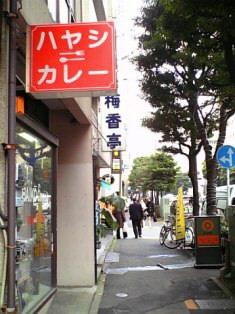 梅香亭のハヤシライス1-1