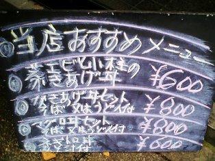 豊野亭の芝エビと小柱のかき揚げ丼1-1