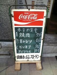 山田ホームレストラン本日の定食C ヒレカツ02
