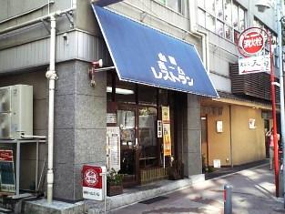 山田ホームレストラン コロッケ定食01