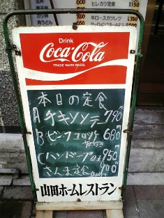山田ホームレストラン Cサンマ定食01