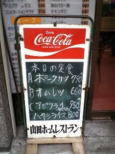 山田ホームレストラン Bオムレツ02