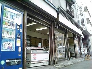 三喜屋 店舗01