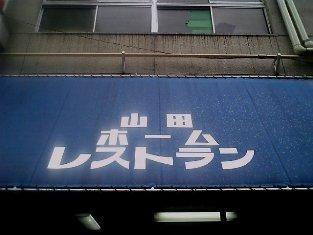 山田ホームレストラン 豚キムチ01