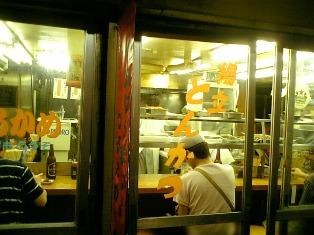 大衆食堂つるかめ「元気丼」1-3