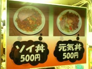 大衆食堂つるかめ「元気丼」1-4