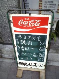 山田ホームレストランCハンバーグ01