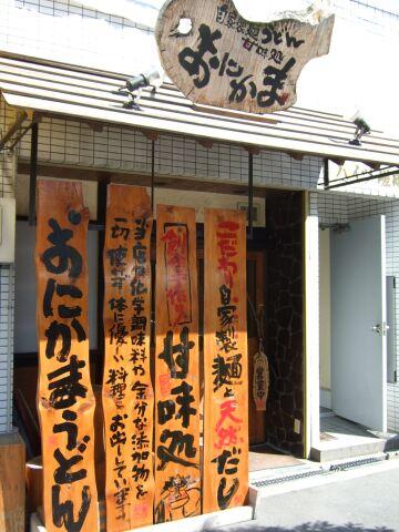 onikama8.jpg