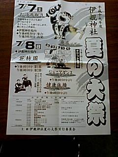周船寺夏の大祭ポスター