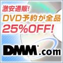 DMM 音楽動画
