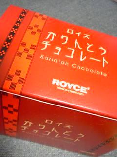 かりんとう+チョコ=かりんとうチョコレート(そのまんま/笑)