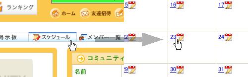 スケジュール→日付をクリック