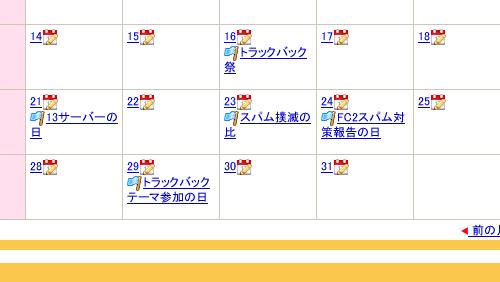 作成したイベントがカレンダーに表示される
