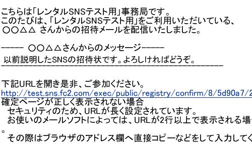 メールに書かれているURLをクリックして、会員登録に進む