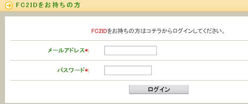 FC2IDを取得済みの場合