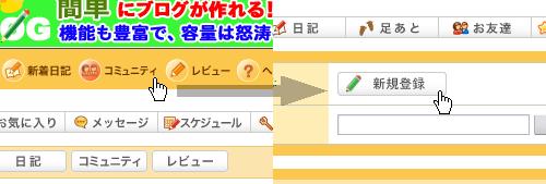 コミュニティ→新規登録