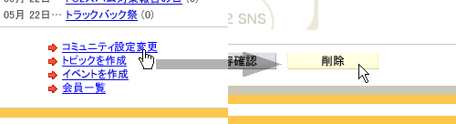 コミュニティ設定変更→削除