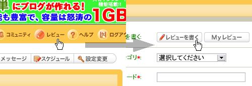 レビュー→レビューを書く