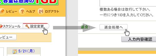 設定変更→退会処理へ