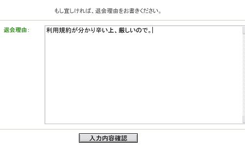 管理者ページの退会理由確認ページ