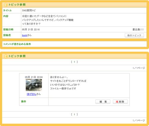 上の画像ではSNS利用についての質問を投稿し、それに対して返信されている