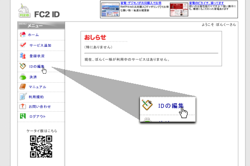 FC2IDのID編集からメールアドレスを変更する