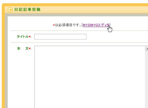 WYSIWYGエディタをクリック