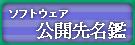 ソフトウェア公開先名鑑01
