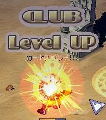 クラブレベル8