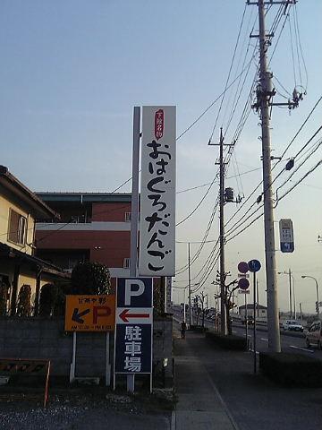 2006_03080003.jpg