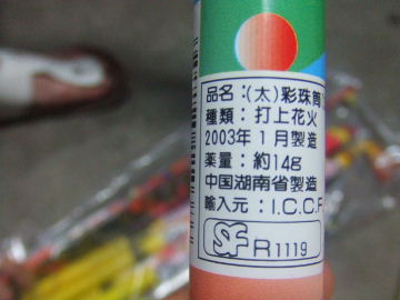 2006_08130018.jpg