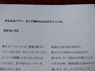 2006_09260004.jpg