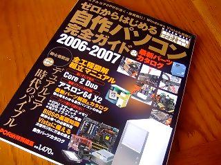 2006_10170001.jpg